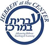 hebrew-at-the-center-logo-hebrew-online-curriculum